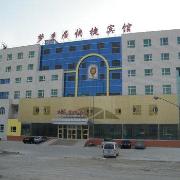 库尔勒梦乡居宾馆(汽车站旁边)