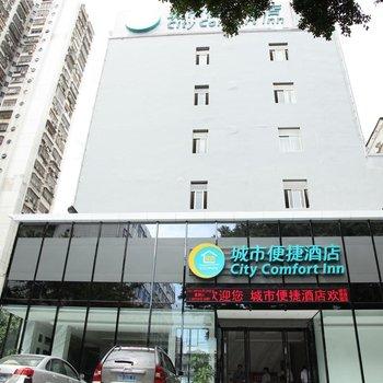 城市便捷酒店(深圳宝安海雅缤纷城店)