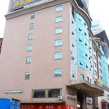 东莞浮乐德商旅酒店(南城店)