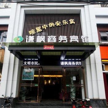 南昌谦枫商务宾馆