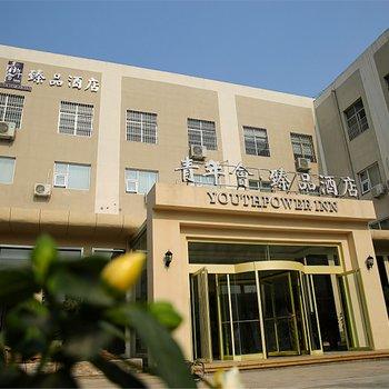青年会臻品酒店(泰安通天街店)图片13