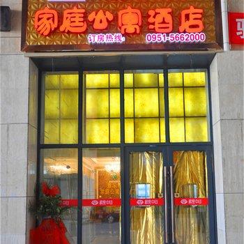 银川雅乐轩家庭公寓酒店