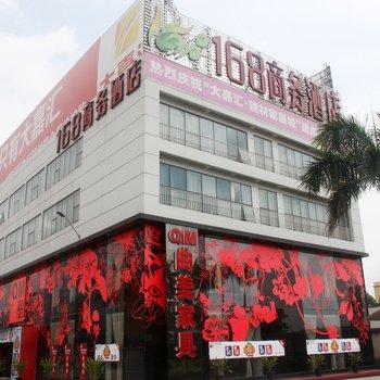 南宁168便捷酒店