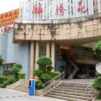 深圳家庆快捷酒店