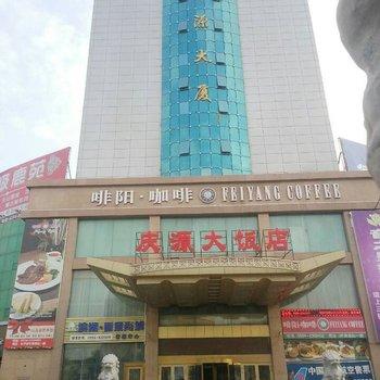 昌吉庆源大饭店