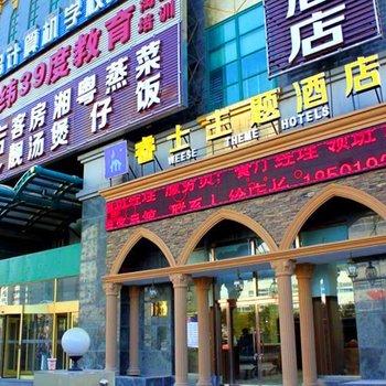 睿士主题酒店(北京南站木樨园店)