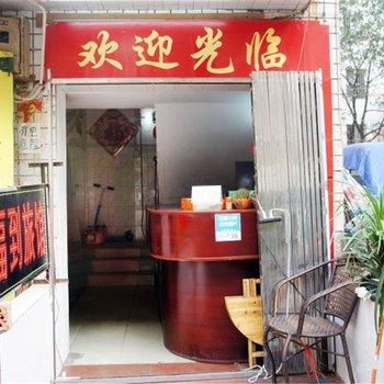 南宁福到旅馆
