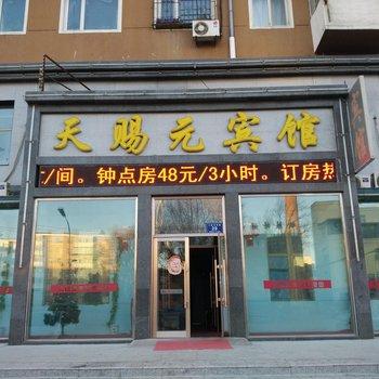 齐齐哈尔天赐元宾馆(三马路)