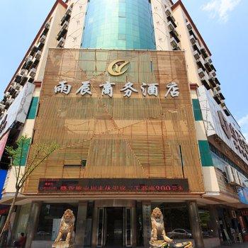 衡阳雨辰商务酒店