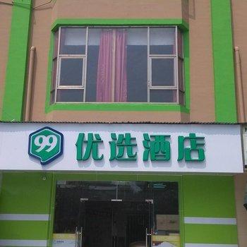 99优选酒店(深圳机场二店)