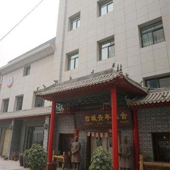 西安古城青年旅舍图片16