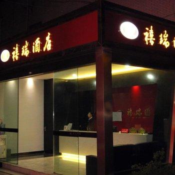 成都禧瑞酒店(省体育馆地铁站店)