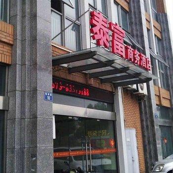 嘉兴泰富商务酒店