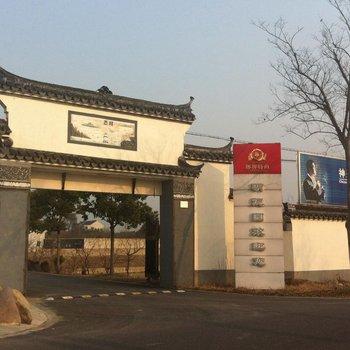上海明德园农庄之丹桂园