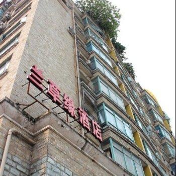 成都兰草缘酒店