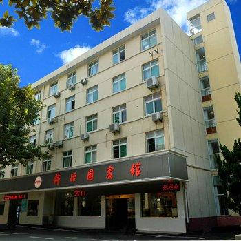合肥锦怡园宾馆