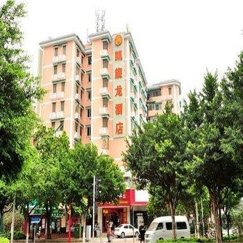 凯旋龙连锁酒店(广州体育西地铁站店)