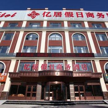 盘锦亿居假日商务酒店