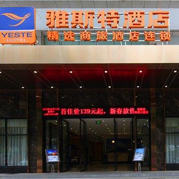 雅斯特酒店(桂平西山店)