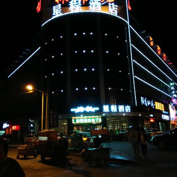星程酒店(榆林航宇路店)