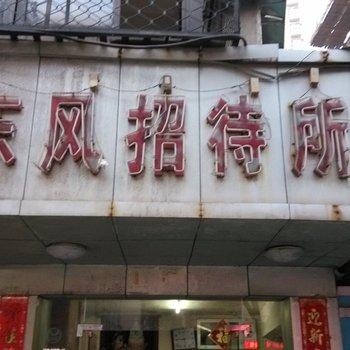 衡阳市东风招待所(火车站)
