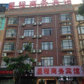 防城港星程商务宾馆