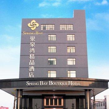 深圳聚泉湾精品酒店