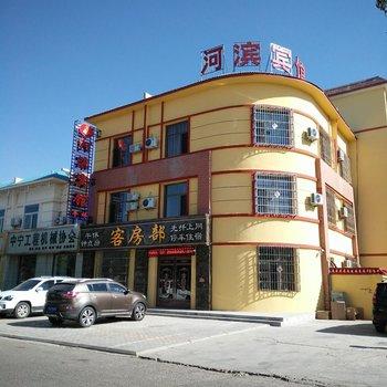 中宁河滨宾馆