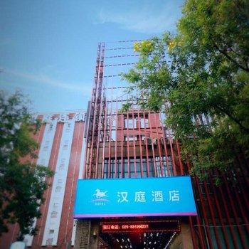 汉庭酒店(西安南二环高新店)图片