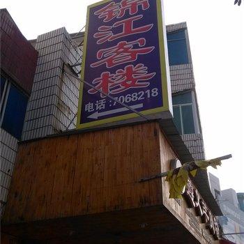 高安锦江客楼(东方大市场店)