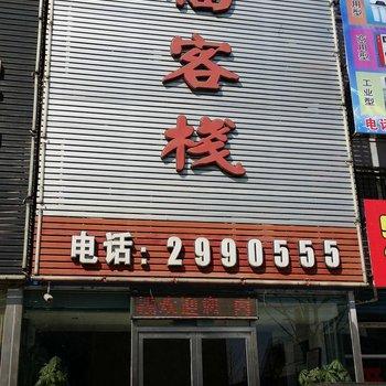 锦州君来同福客栈图片7