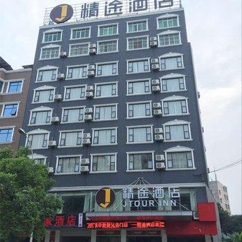 精途酒店(黄冈宝塔店)