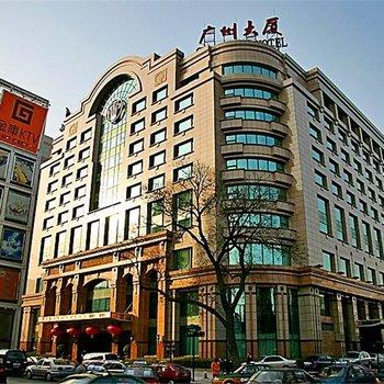 北京广州大厦
