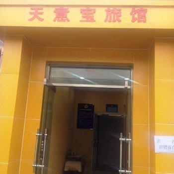 北京天意宝旅馆