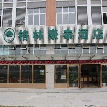 格林豪泰(嘉兴中安商务酒店)