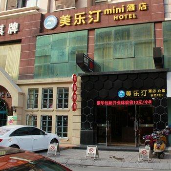 芜湖美宿-美乐汀精品酒店