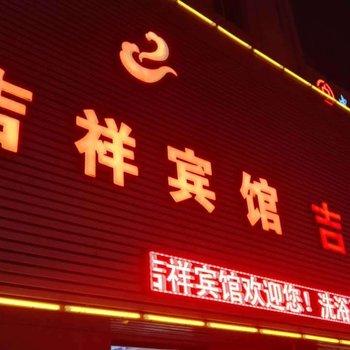 盘锦吉祥宾馆
