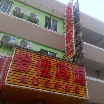 贵阳怡佳宾馆