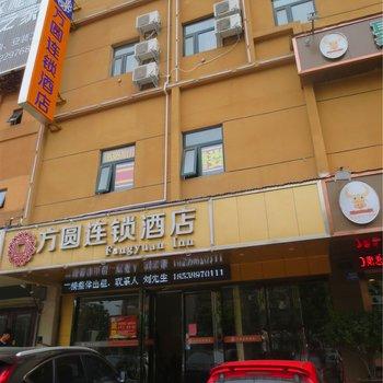 方圆连锁酒店(许昌火车站店)
