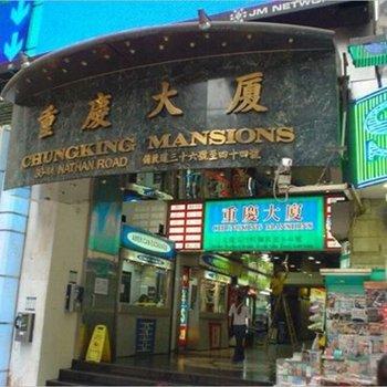 香港珠峰旅馆