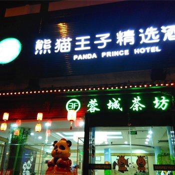 熊猫王子精选酒店(成都新华公园店)