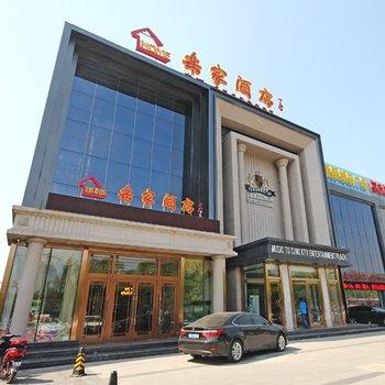 海友酒店(北京万丰路店)