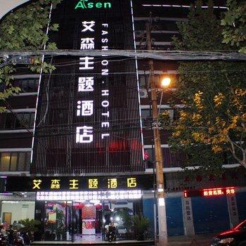 上海艾森主题酒店(止园路店)图片12