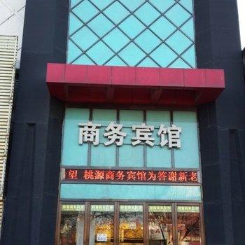 盘锦桃源商务宾馆