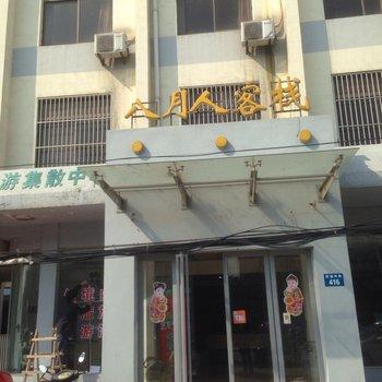 扬州八月人客栈图片20