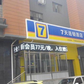 7天连锁酒店(沧州新华路华北商城店)