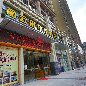 晋江丽云香快捷酒店(万达店)