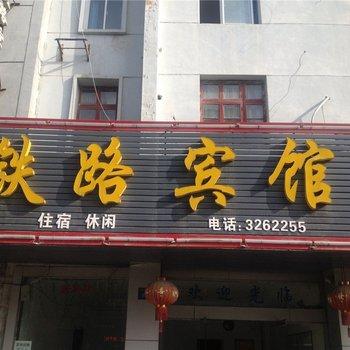 宜春铁路宾馆