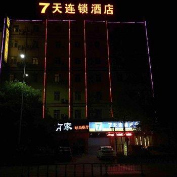 7天连锁酒店(郴州高铁西站店)