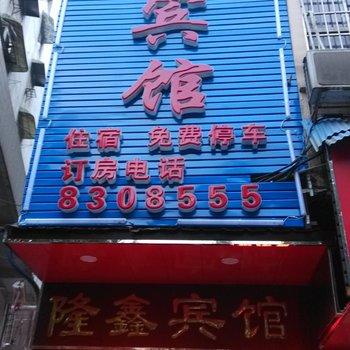 衡阳隆鑫宾馆